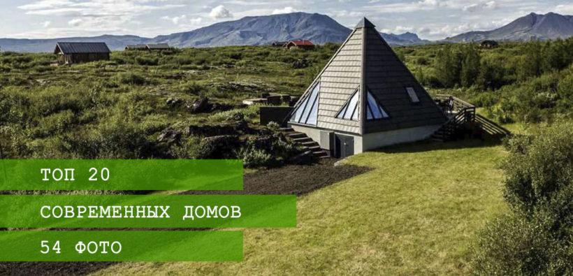 Современные дома: ТОП 20