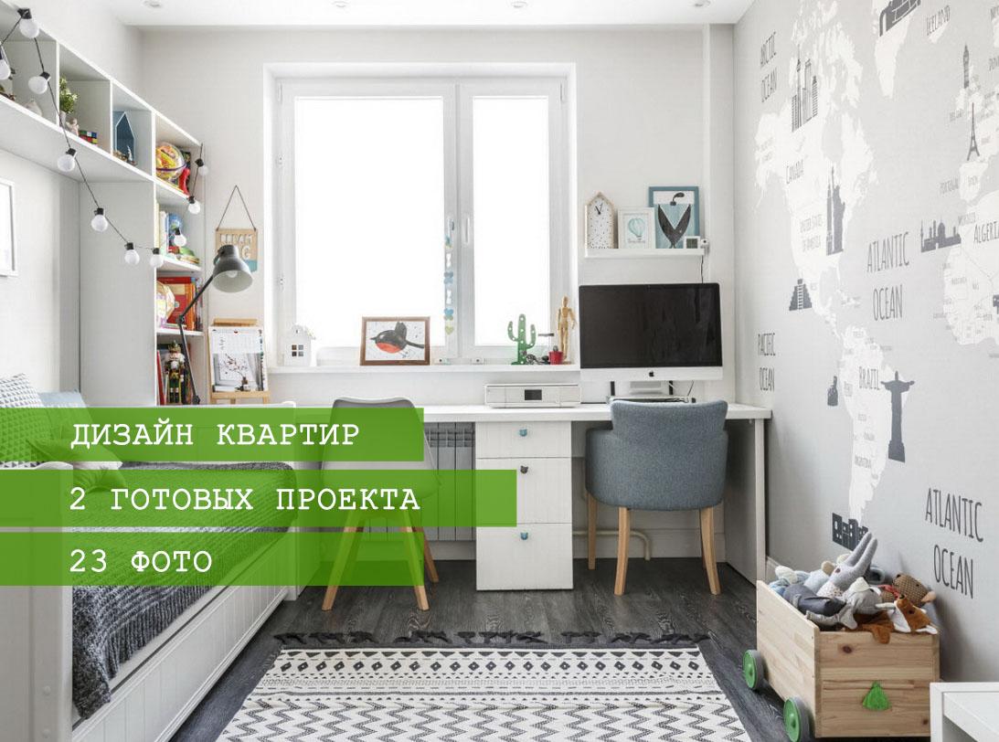 Дизайн 2-х комнатной квартиры в панельном доме: 2 проекта