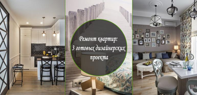 Ремонт квартир: 3 готовых дизайнерских проекта