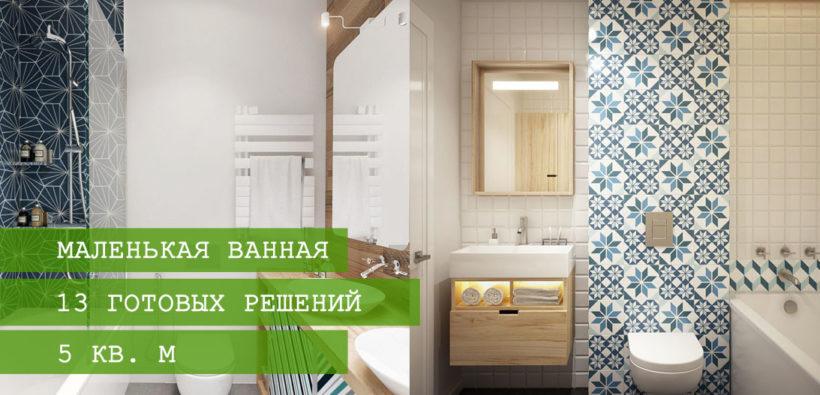 Дизайн ванной 5 кв. м: 13 готовых решений