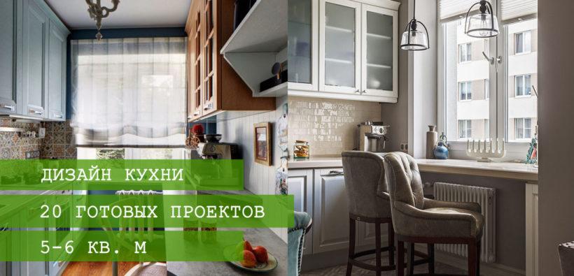 Кухня 5 кв. м: 20 фото-примеров + идеи