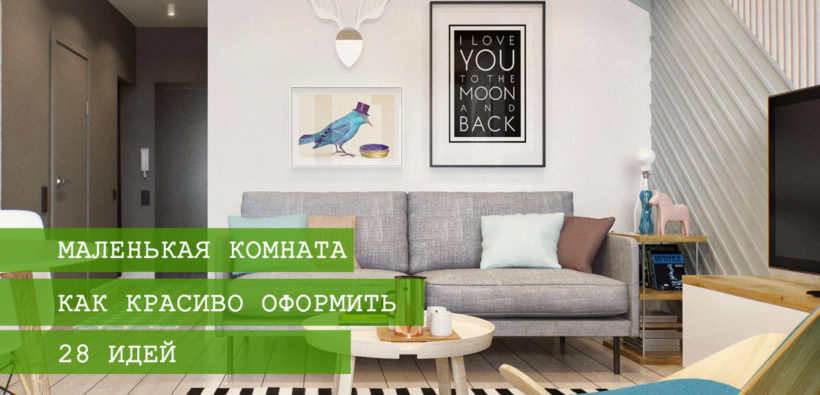 28 идей для маленьких квартир