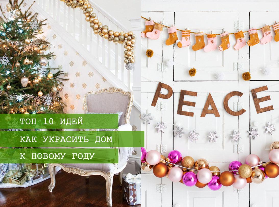 Как украсить дом к Новому году: ТОП 10 статей