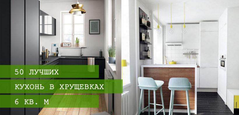 Создаем дизайн кухни 6 кв. м: 50 лучших идей