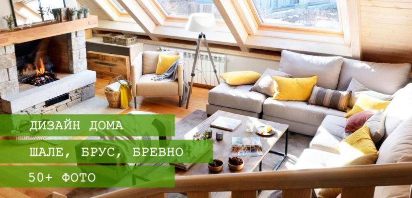 Внутренний дизайн дома: поиск проекта 50+ фото