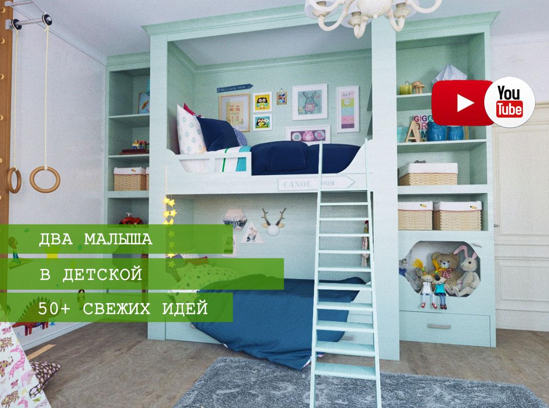 Дизайн детской комнаты для двоих детей: 50+ свежих идей