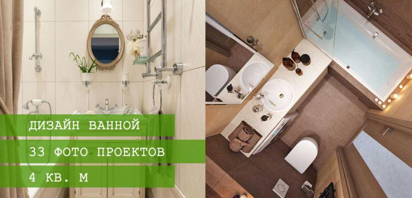 Красивый и функциональный дизайн ванной (4 кв. м)