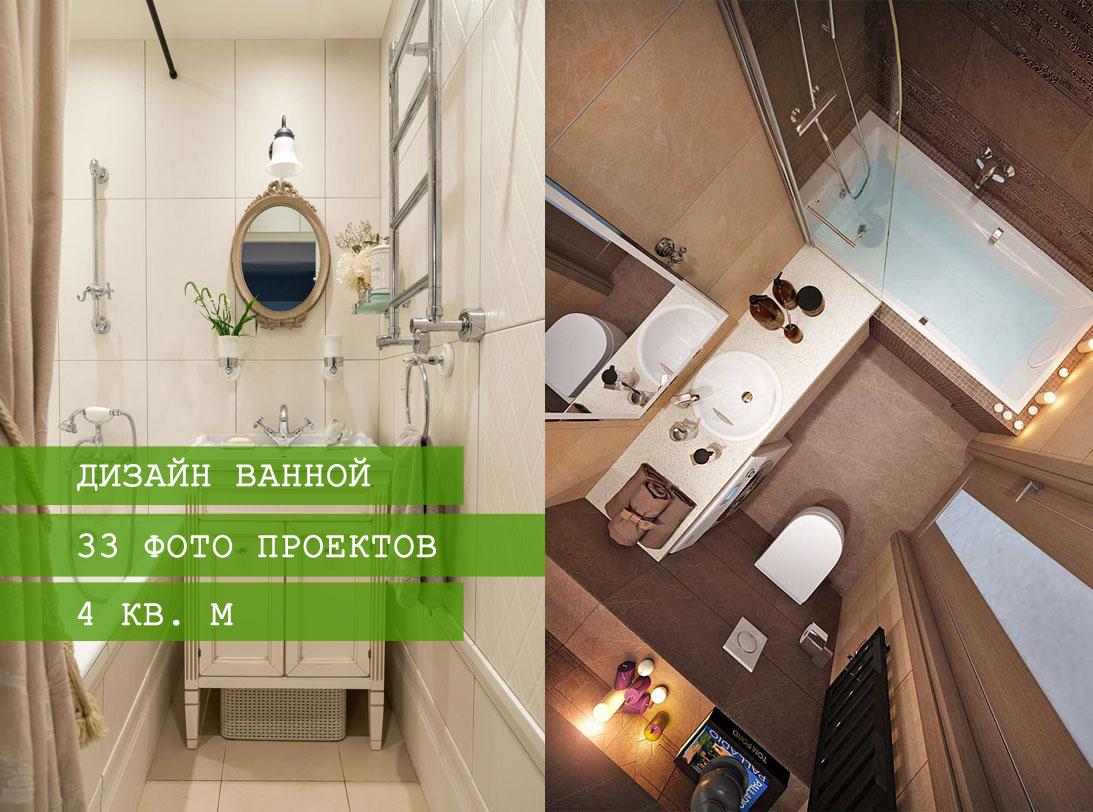 ванная комната дизайн фото 6 кв м санузел совмещенный 2