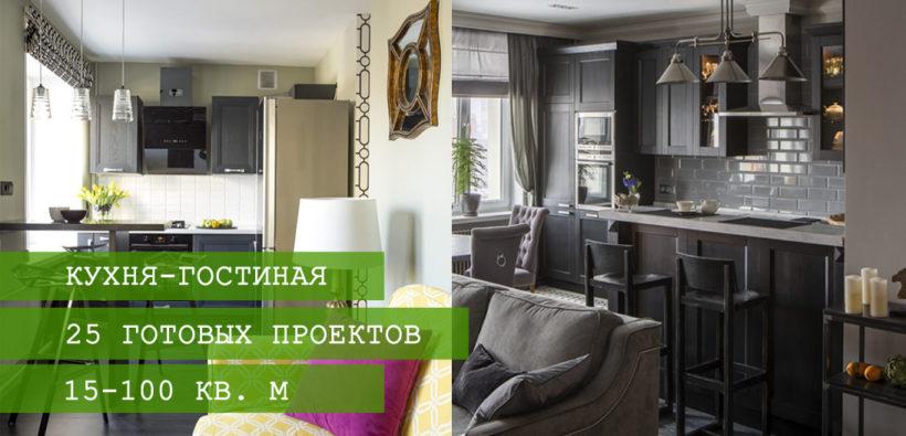 Современный дизайн кухни-гостиной: 38 фото