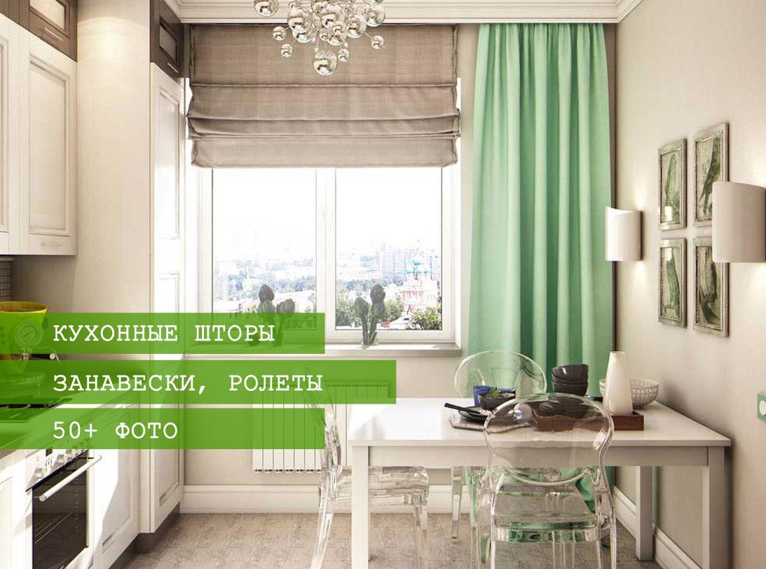 Дизайн штор для кухни: 50+ фото и советы