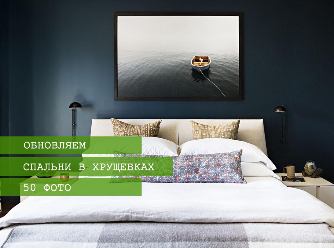 Дизайн спальни в хрущевке 94 фото реальные фото интерьера в хрущевке идеи ремонта спальни