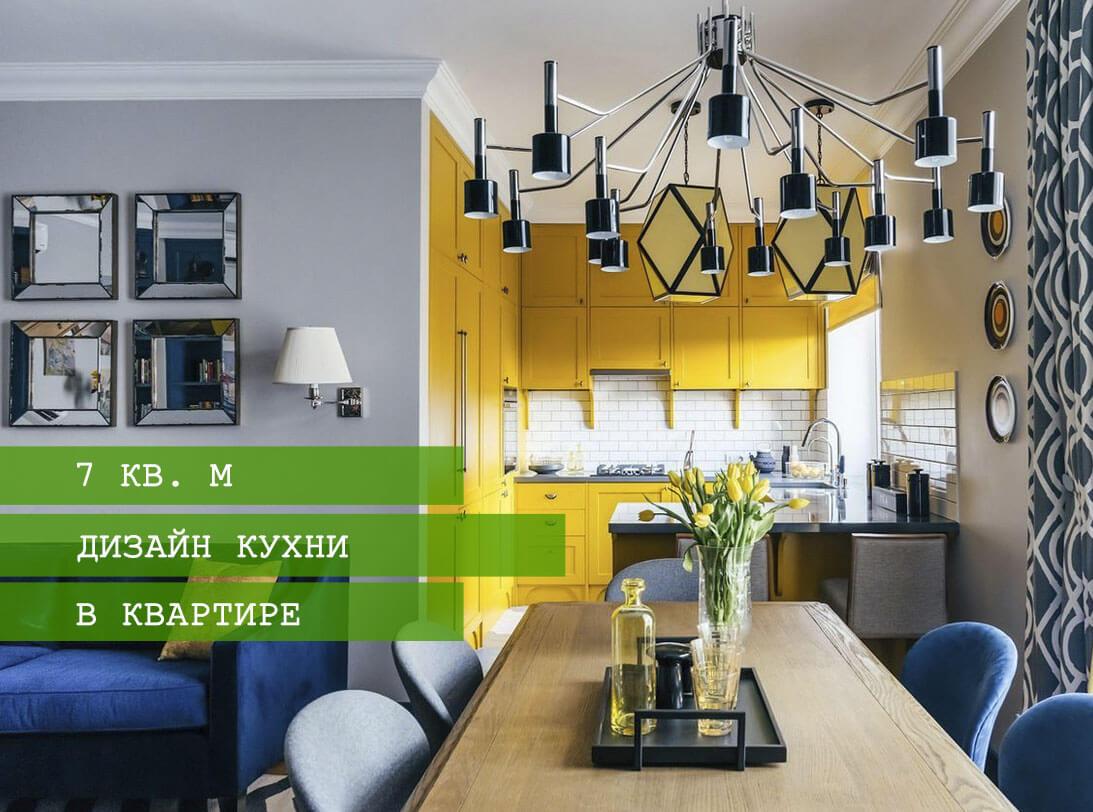 Дизайн кухни 7 кв. м: от проекта к результату