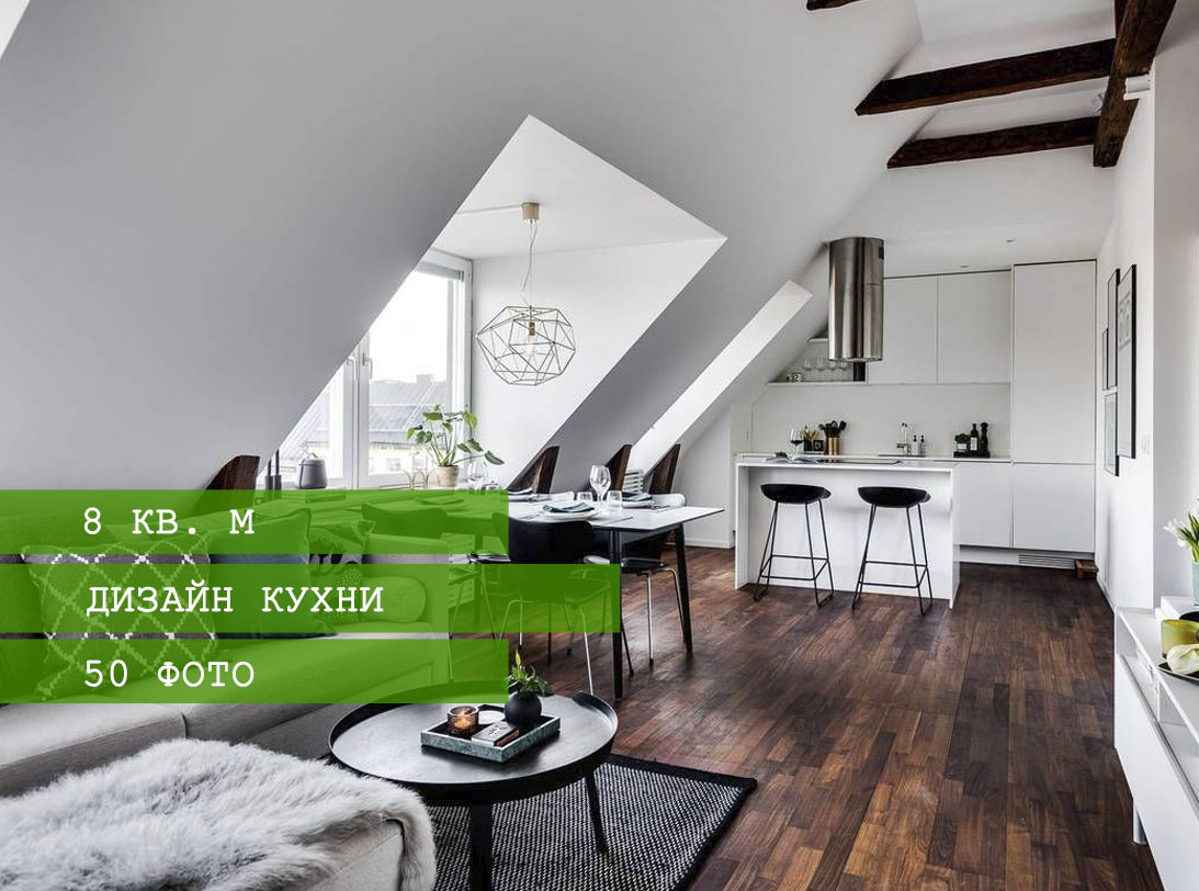 Современный дизайн кухни 8 кв. м: 50 фото
