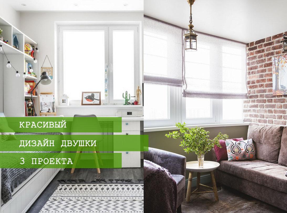 Как спроектировать дизайн 2-х комнатной квартиры?