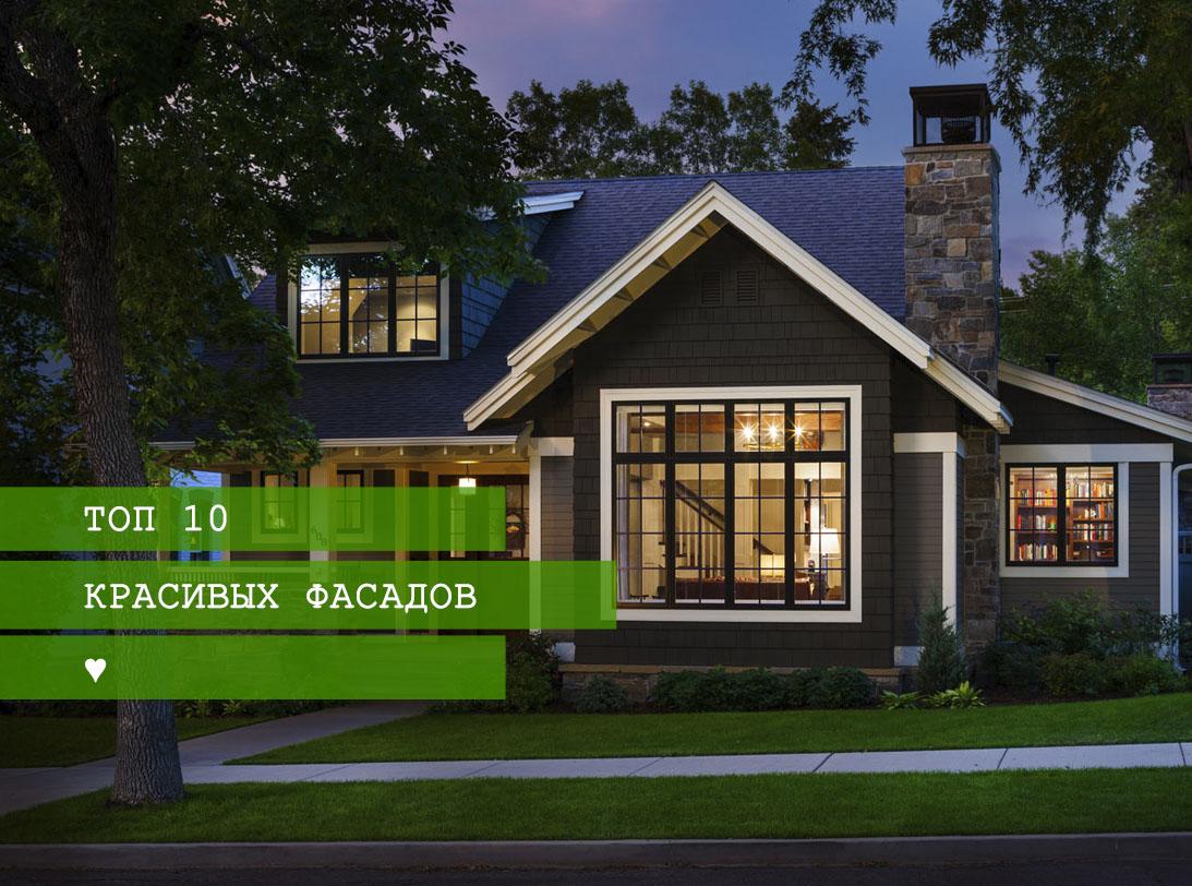 Красивый фасад дома: ТОП 10