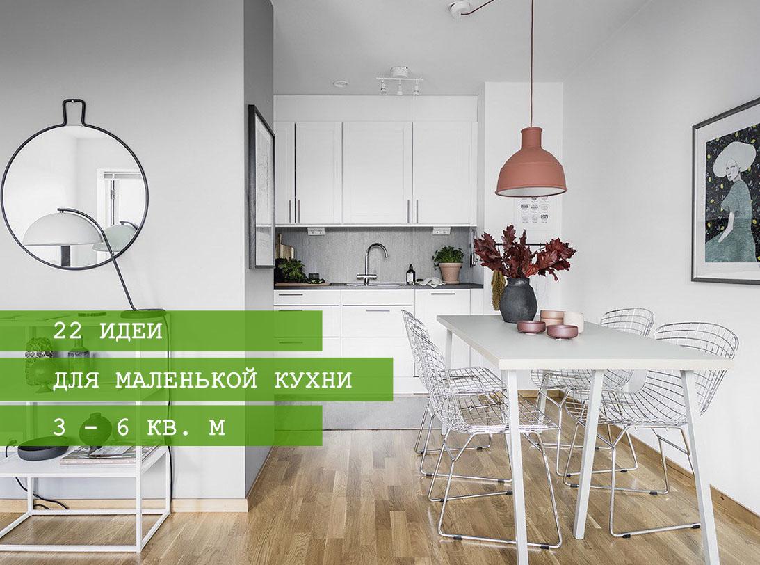 22 красивые маленькие кухни: идеи + советы