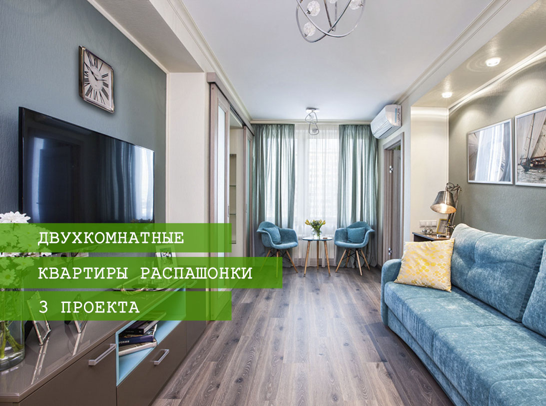 Дизайн двухкомнатной квартиры распашонки: 3 проекта