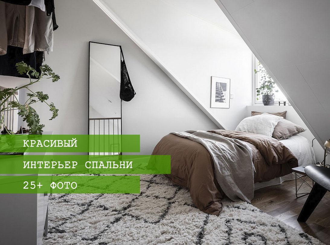 Ремонт спальни своими руками: выбор цвета (25+ фото)