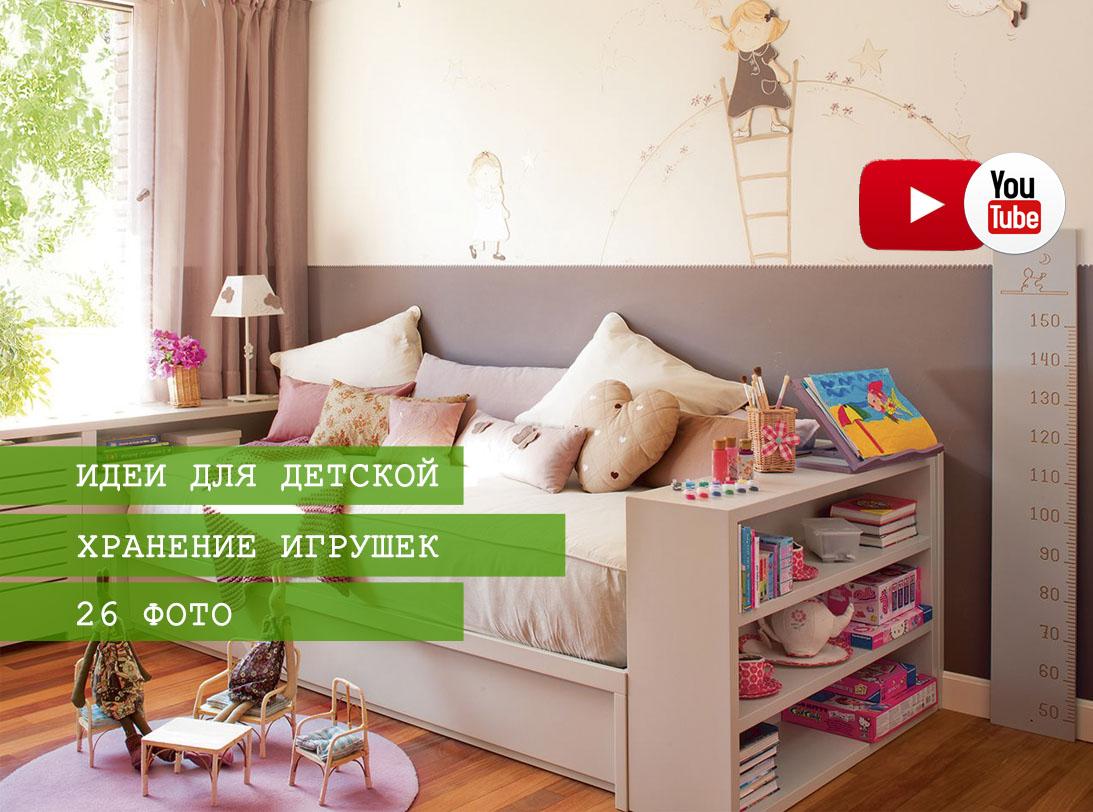идеи для хранения игрушек в детской комнате 26 фотоидеи для хранения игрушек в детской комнате 26 фото