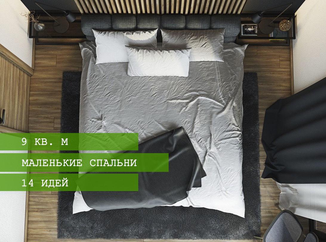 Ремонт в спальне 9 кв. м: 14 идей