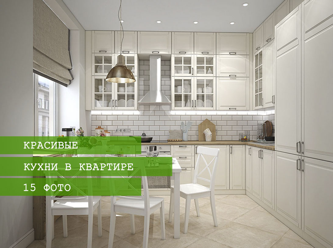 Дизайн маленькой кухни в квартире: 15 идей
