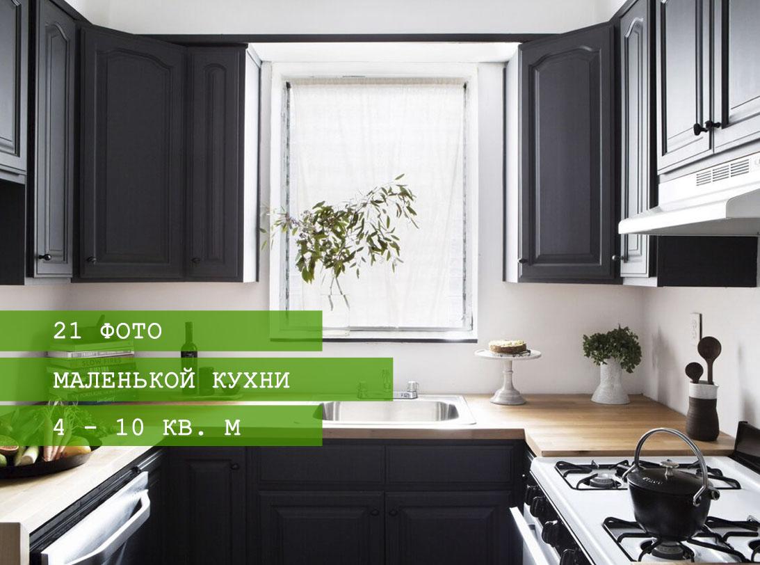Дизайн маленькой кухни с окном: выбор планировки 21 фото