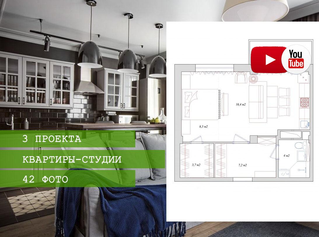 Зачем нужен дизайн-проект квартиры-студии: 3 идеи