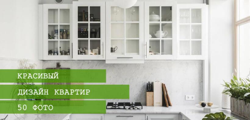 Как сделать ремонт в квартире: 50 фото