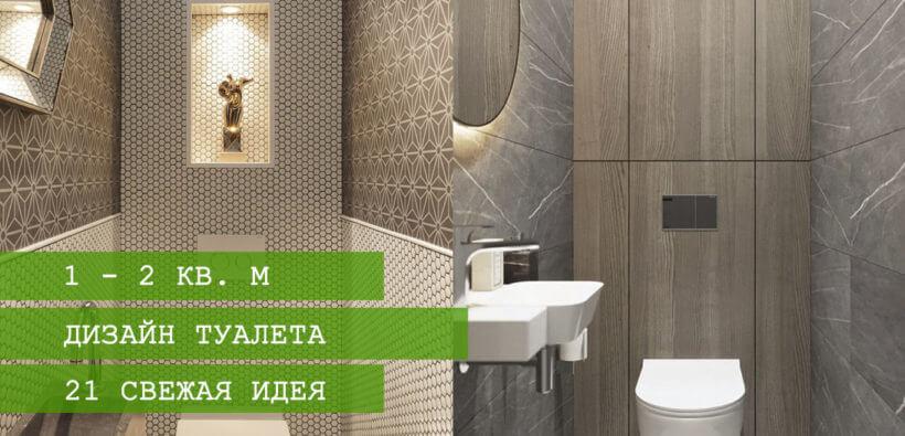 21 дизайн маленького туалета: красивый интерьер 2019