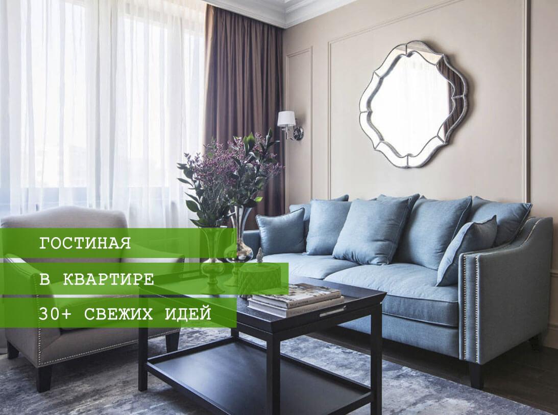 Дизайн зала в квартире панельного дома: выбор стиля 30+ фото