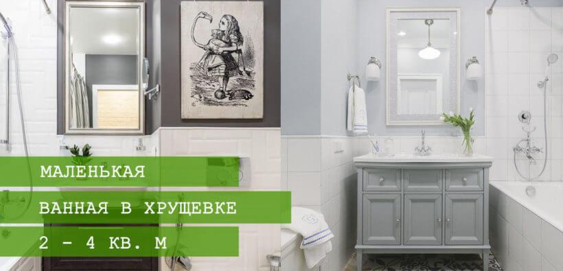 маленькая ванная комната дизайн фотогалерея 1