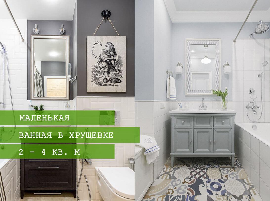 Маленькая ванная комната в хрущевке: 16 готовых идей