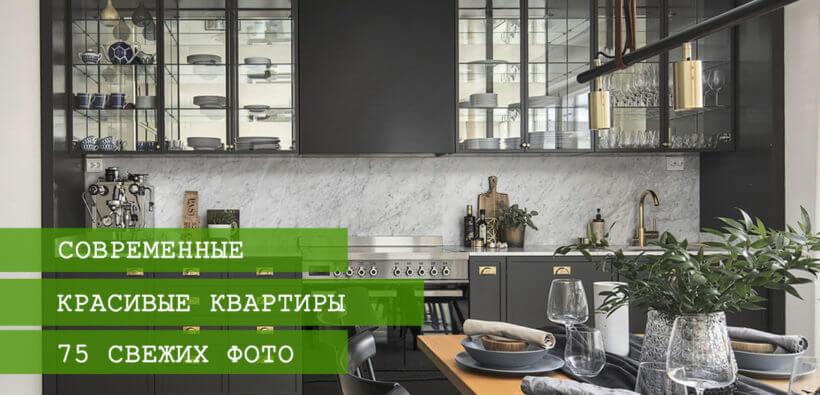 Красивые квартиры: интерьеры на высоте