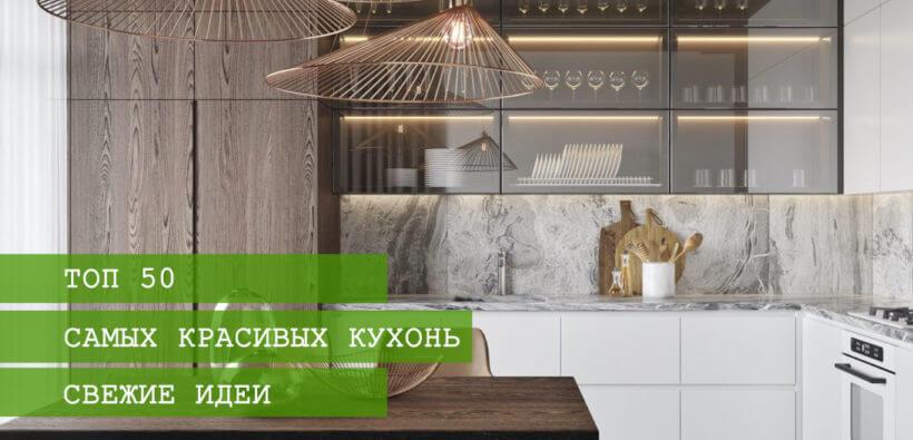 Красивые кухни: ТОП 50