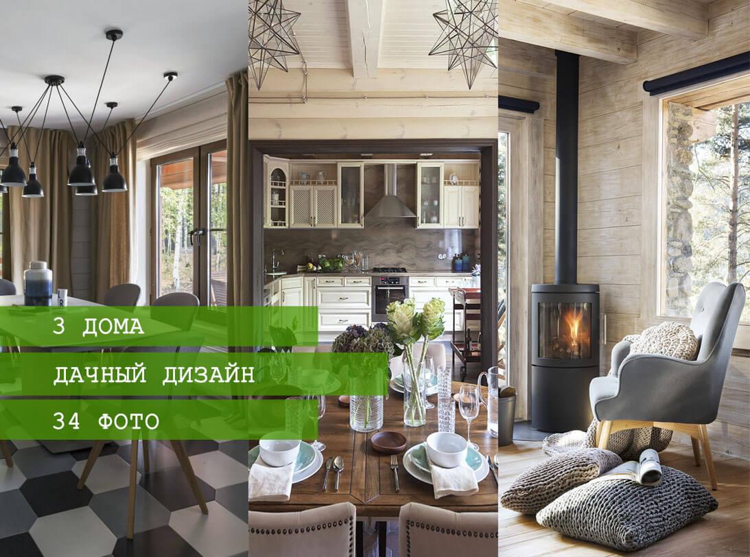 Дизайн дачи внутри: 3 красивых дома